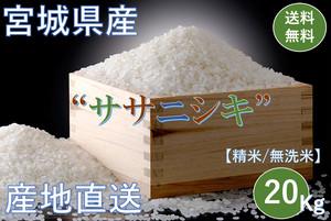 宮城県産【ササニシキ】精米 乾式無洗米 20Kg/袋【送料無料】