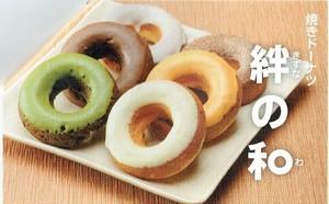 焼きドーナツ 絆の和