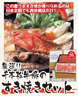 2~3人前 千本松牛・豚 すき焼きセット【西谷商店】