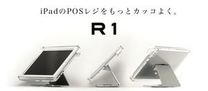 『R1』 iPadレジ用「iPadスタンド」