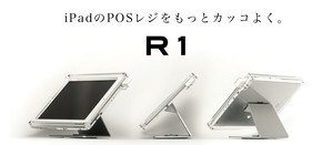 『R1』 iPad レジ用「iPadレジスタンド」