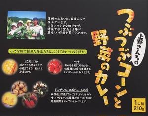つぶつぶコーンと野菜のカレー