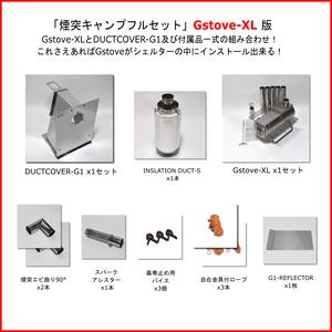 Gstove Heat View XL版「煙突キャンプフルセット」 -V2