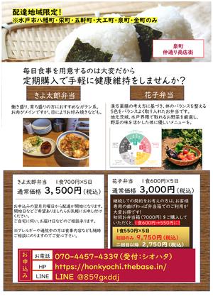 きよ太郎弁当【一ヶ月定期便(20日)】