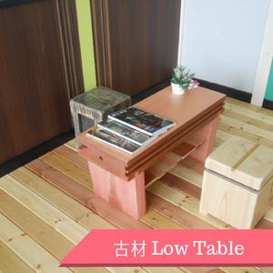 古材 ローテーブル03