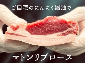 ひげのうし ジンギスカン マトンリブロース【背肉】マトン(一歳以上)100g