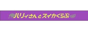 ロゴラバーバンド紫
