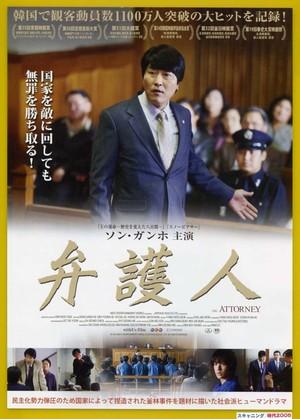 弁護人(1)