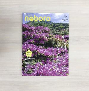 季刊のぼろ Vol.24(2019・春)