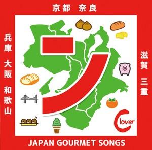 【近畿グルメソング】「ン」日本全国グルメソング~いざ、近畿地方へ!