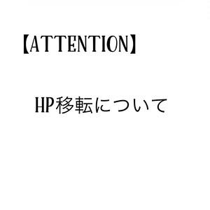 HP移転について