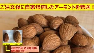 素焼きアーモンド850g(割れ欠けあります) ご注文後に自家焙煎&発送 送料無料