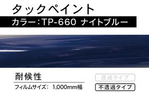 タックペイント TP-660  ナイトブルー【1m】
