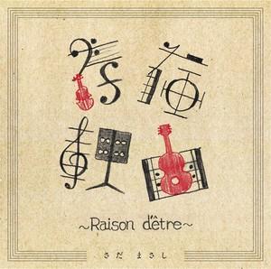 『存在理由~Raison d'être~』さだまさし 特典:チケットケース