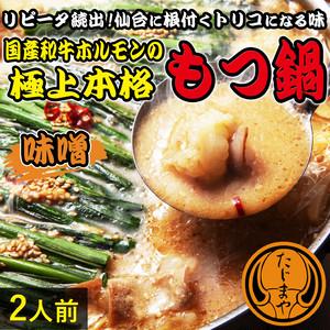 父の日 ギフト 【冷凍】もつ鍋・味噌味(2人前) /取り寄せ グルメ 鍋セット