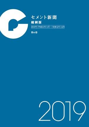 セメント新聞縮刷版 第44巻(2019年版)