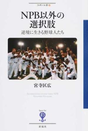NPB以外の選択肢 ~逆境に生きる野球人たち~