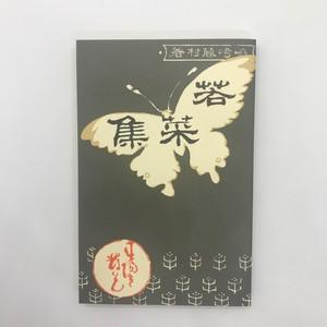若菜集(新選名著復刻全集) / 島崎藤村(著)