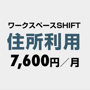 住所利用7,600円(ワークスペースSHIFT)