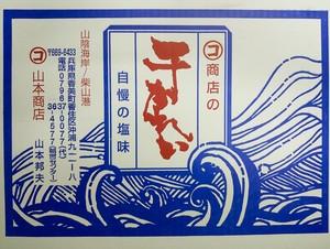 マルコ山本商店 カレイ干物(500g)