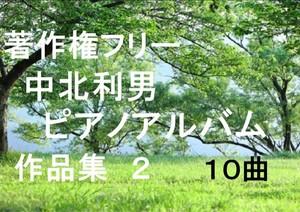 中北利男 ピアノアルバム 作品集2
