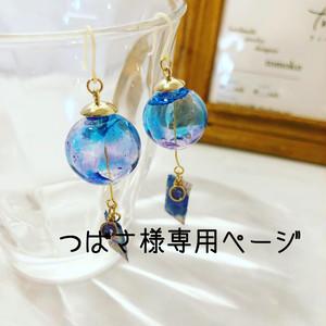 [つばさ様専用]風鈴モチーフピアス(パープル×ブルー)