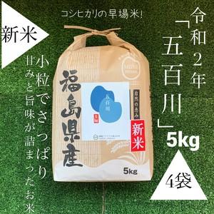 【新米】「五百川」5㎏×4袋〈送料無料〉