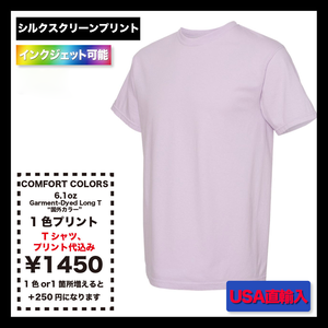 "Comfort Colors ""国外カラー"" Garment-Dyed Heavyweight T-Shirt (品番1717US)"