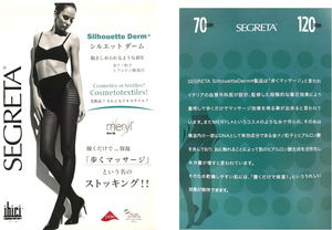 SILHOUETTE 70 DERM COLLANT-シルエット70コラント-