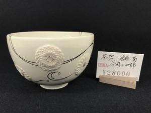 茶碗「浮彫菊」今岡三四郎・作