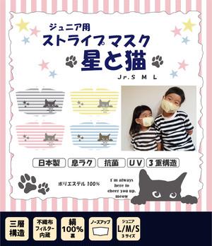 猫マスクシリーズ ストライプ 星と猫 ジュニアサイズ JrS,M,L  ポリエルテル100%