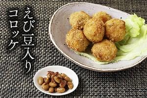 えび豆入りコロッケ(6個入り冷凍)