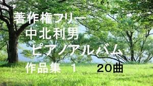 中北利男 ピアノアルバム 作品集1