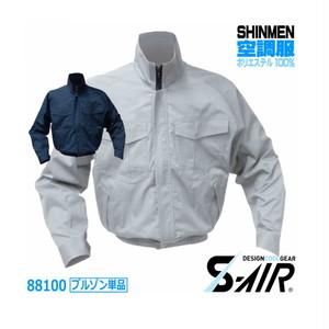 シンメン 空調ウェア 88100 S-AIR エスエアー ウェアのみ ポリエステル100% ブルゾン 作業服 熱中症対策