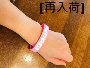 ゆらぎラバーバンド ピンク【さちVer.】