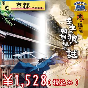 京の謎の旅「壬生の狼と回想録の謎」参加キット