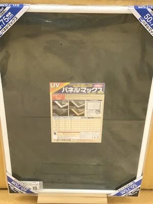 【アルミ製 50×75cm ホワイト パネルマックス】 66-114 / エポック