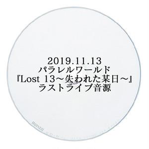 【CD-R】パラレルワールド Lost 13 ラストライブ音源