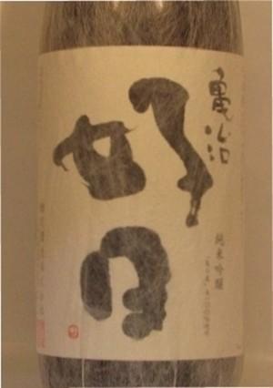 鯉川 純米吟醸 亀治好日 1.8L