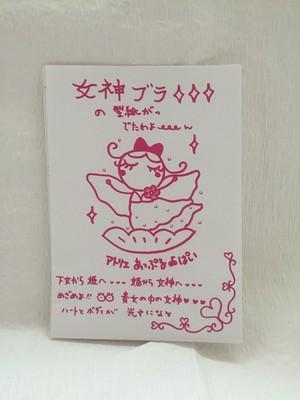 女神ブラ型紙※作り方はブログ講座にて
