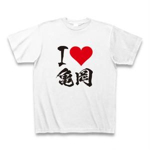 かめおかTシャツ(I♡亀岡)