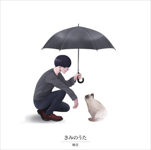 single『きみのうた/ひとりのよるに』