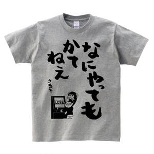 かてねえTシャツ灰