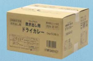 炊き出し用保存食 ドライカレー(50人分)