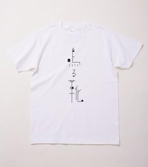 鳴る靴 Tシャツ 白×黒