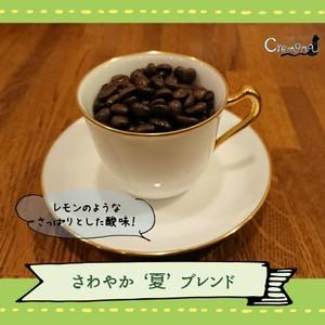 さわやか'夏'ブレンド|【ローストラボ・クレモナ】自家焙煎珈琲豆