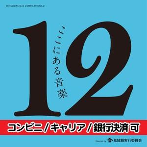 ここにある音楽12_¥3,000