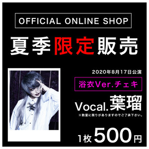 Vocal.葉瑠チェキ(浴衣ver.)