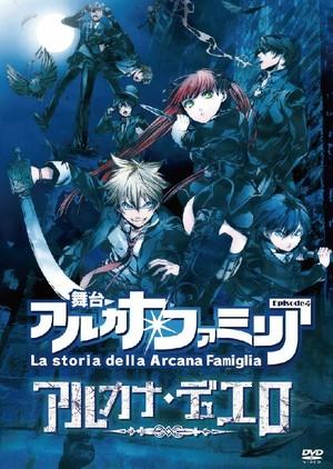 舞台『アルカナ・ファミリア Episode4 アルカナ・デュエロ』公演DVD(予約商品)