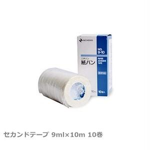 セカンドテープ 9ml×10m 10巻